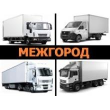 Грузоперевозки по России из Майкопа и Адыгеи